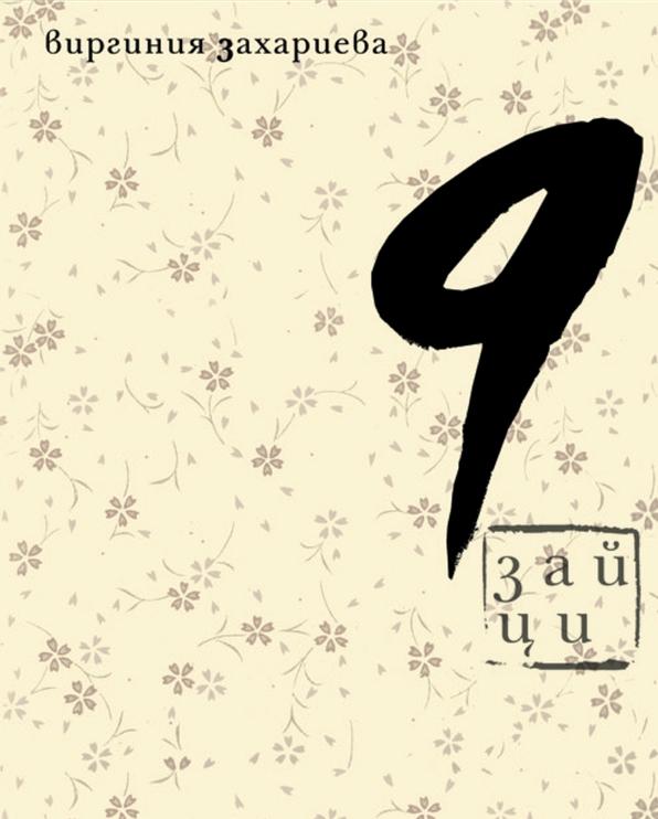 9 зайци - обложка